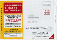 Softbank_kyohakujo