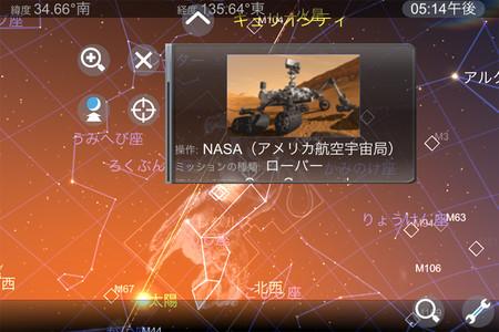 Curiosity1208051716_2