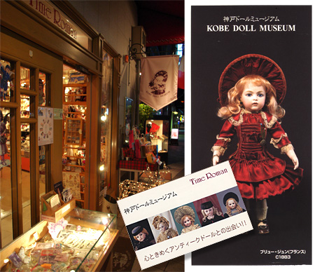 Kobe_doll_museum2