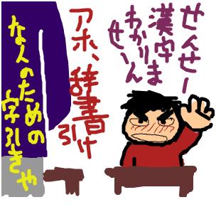 Cocolog_oekaki_2009_01_06_11_37