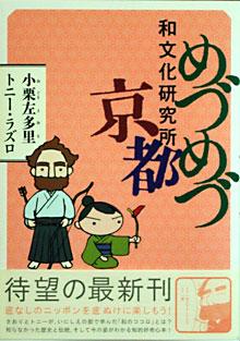 Mezumezu_kyoto