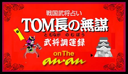 Tomnagabusyo03_3