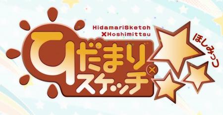 Hidamari_title