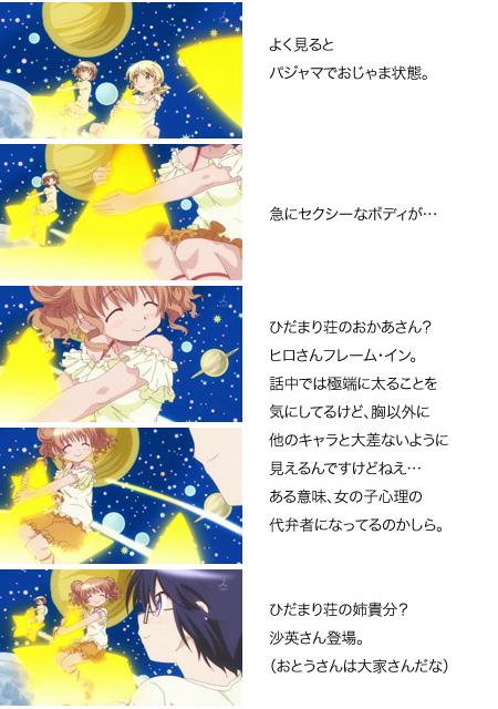 Hidamari_film2
