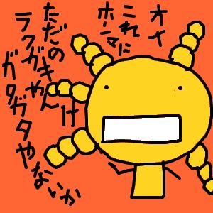 Cocolog_oekaki_2010_02_21_02_39