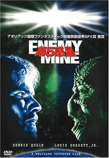 Enemy_mine