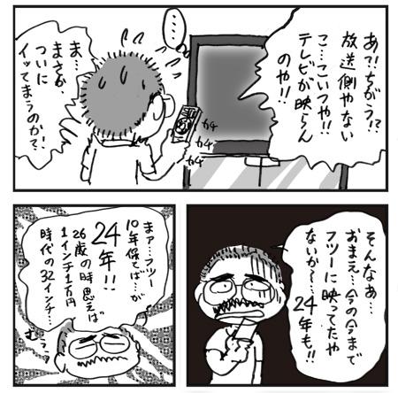 Chideji_lasta_02
