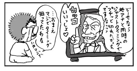 Chideji_lasta_05