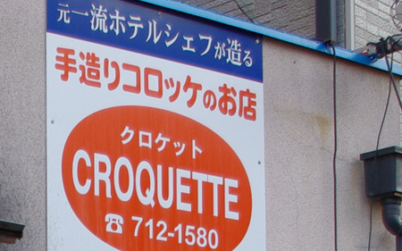 Croquette_9557