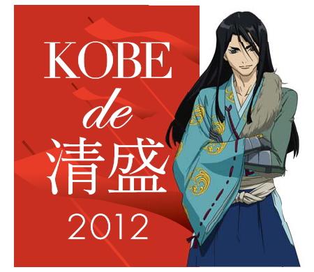 Kobe_de_kiyomori