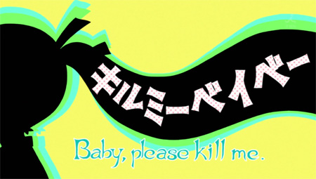 Baby_prease_kill_me01