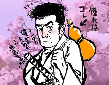 Hanayamadaikichi