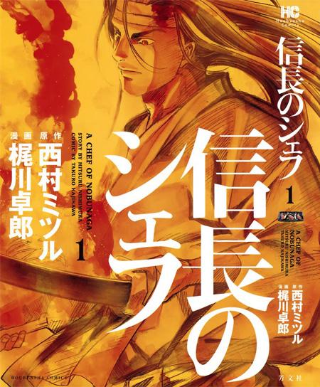 Nobunaga_no_chef01