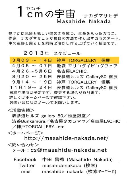 Shotaijyoomote
