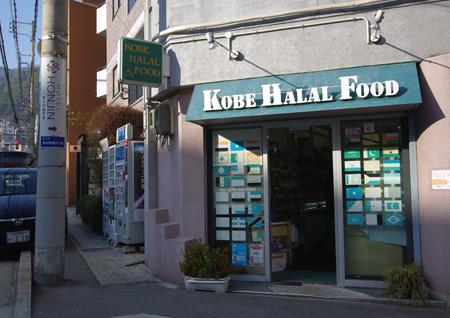 Kobehalalfood
