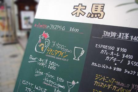 Mokuba_menu