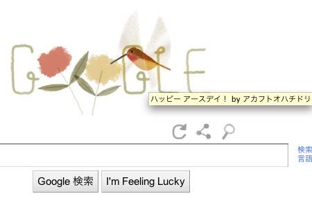 Google_earthday1