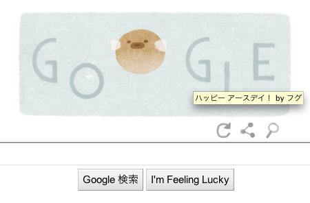 Google_earthday2