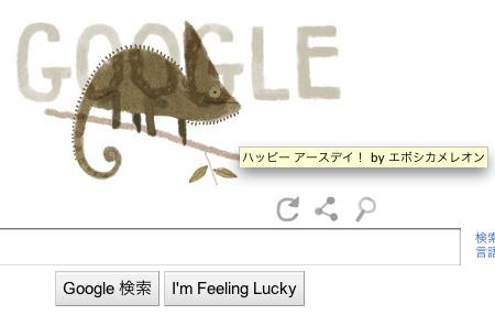 Google_earthday3