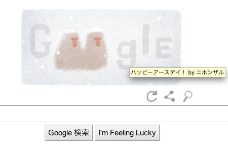 Google_earthday4