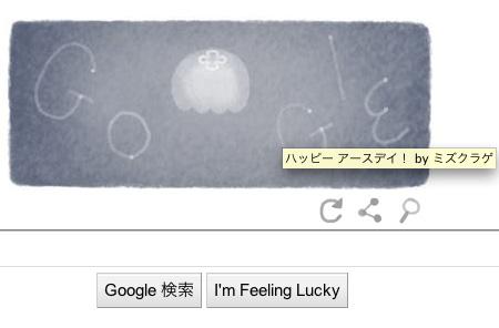 Google_earthday5