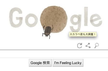 Google_earthday6