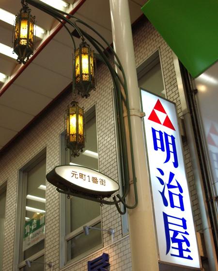 Meijiya_imgp3958