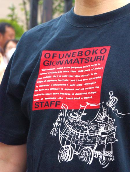 Tshirt3345_450